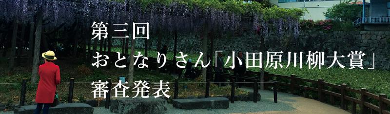 banner_senryu