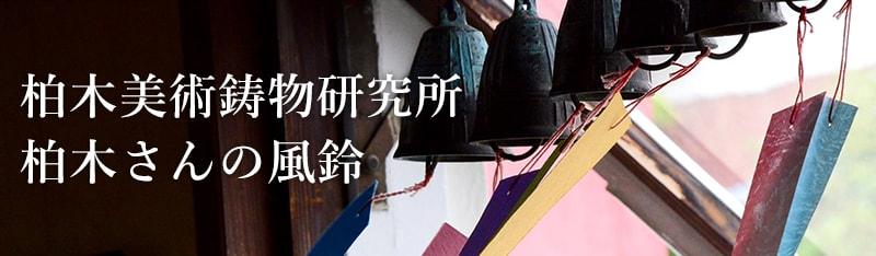 banner_kashiwagisannofurin