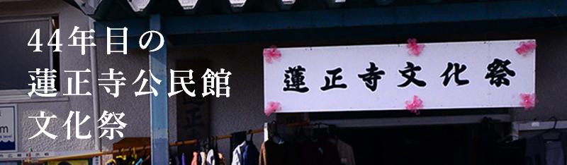 banner_renshoji
