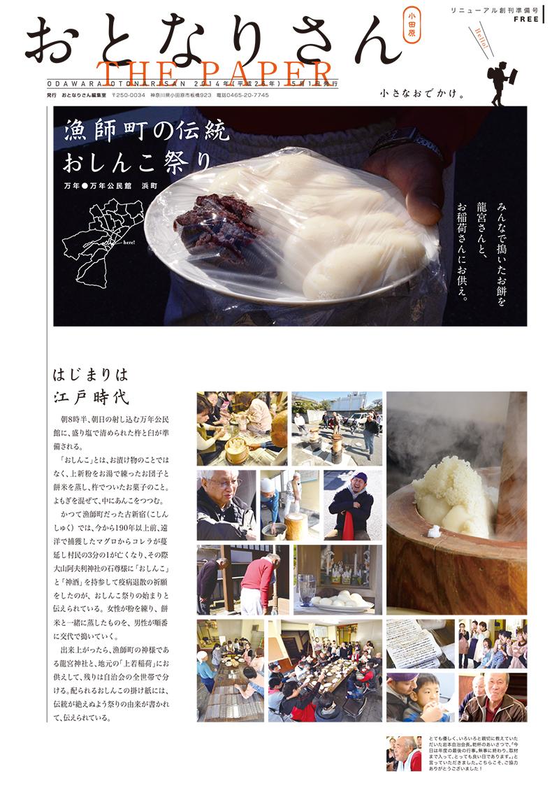 おとなりさん vol.1 / 2014.5.1 リニューアル創刊準備号