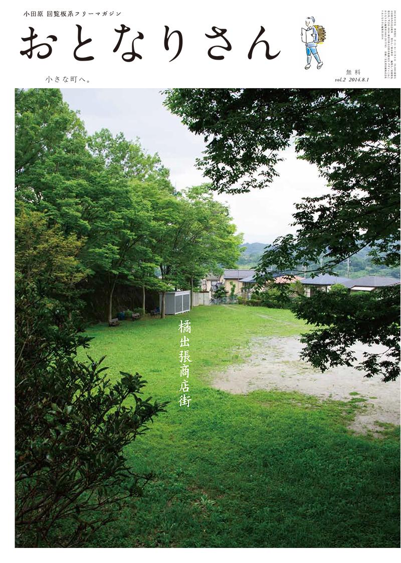 おとなりさん vol.2 / 2014.8.1 夏号