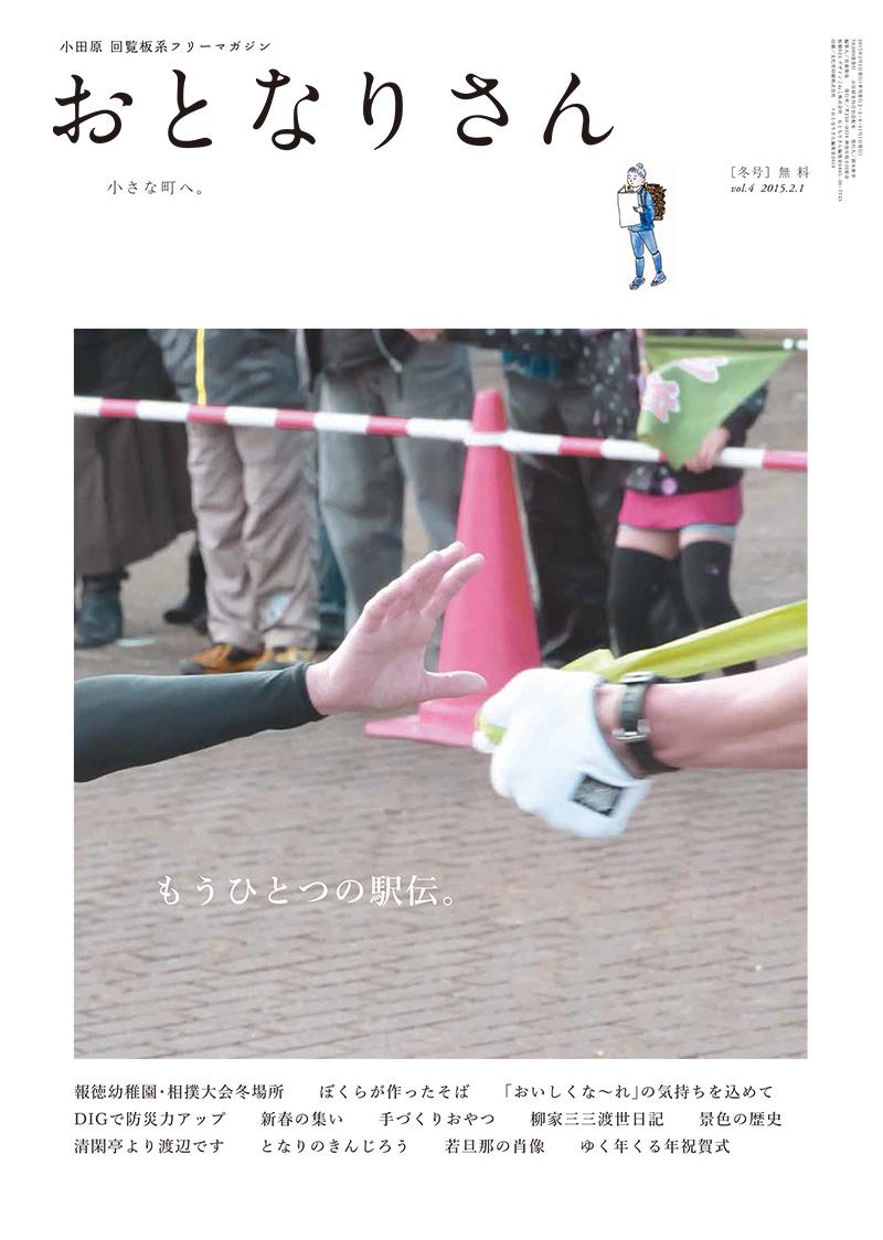 おとなりさん vol.4 / 2015.2.1 冬号