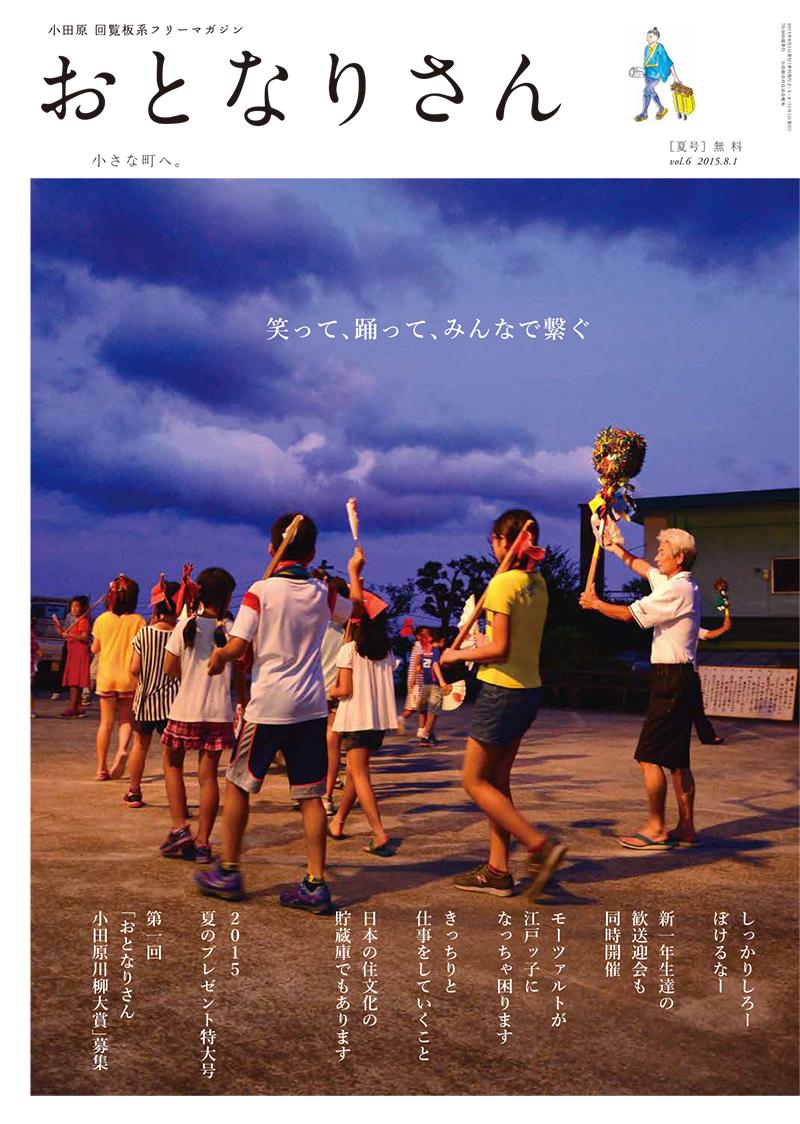 おとなりさん vol6 / 2015.8.1 夏号