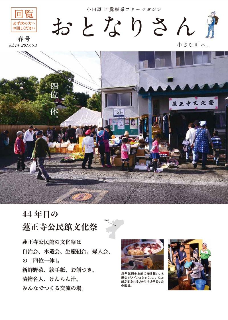 おとなりさん vol13 / 2017.5.1 春号