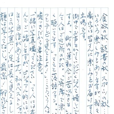 柳家三三 渡世日記