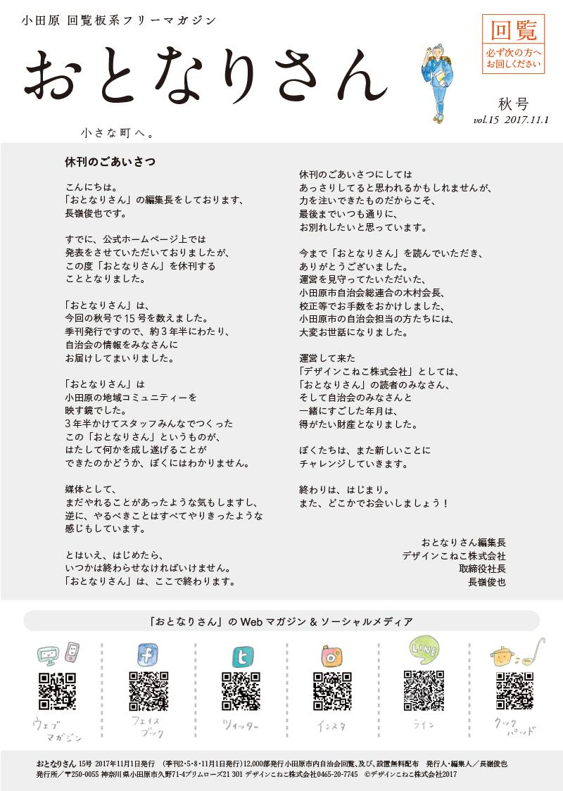 おとなりさん vol15 / 2017.11.1 秋号